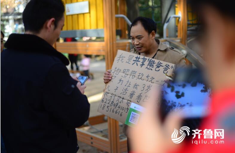"""【齐鲁网】爸爸公园扮""""玩偶""""求合影筹钱为子治病"""